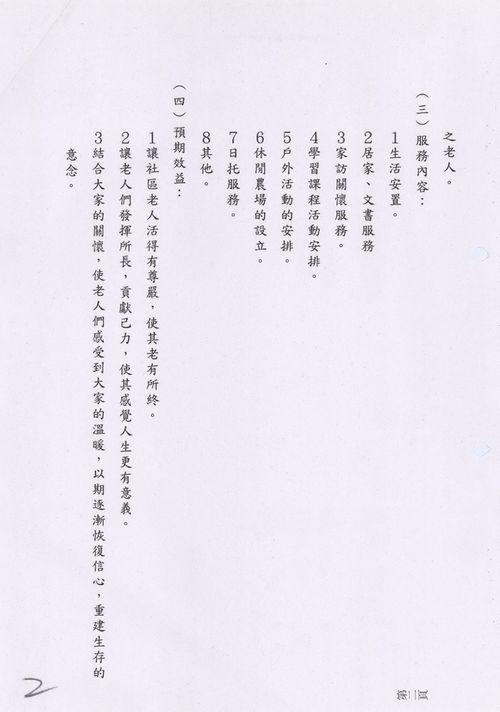 成立菩提長青村老人社區  @檔案管理局