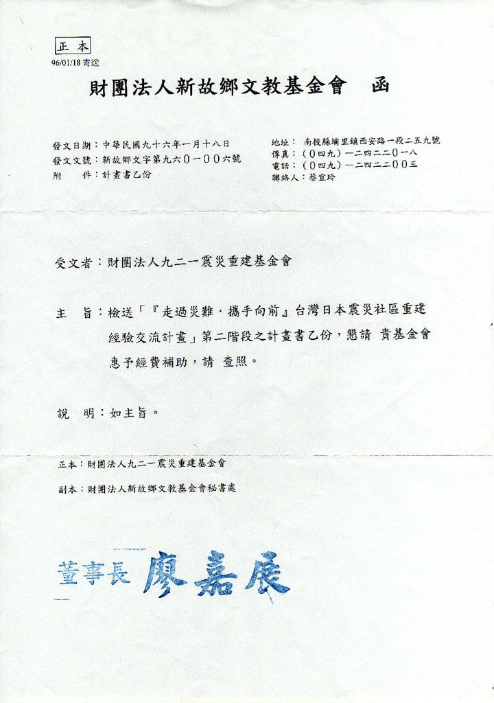 Paper dome  桃米紙教堂促進社造交流@檔案管理局