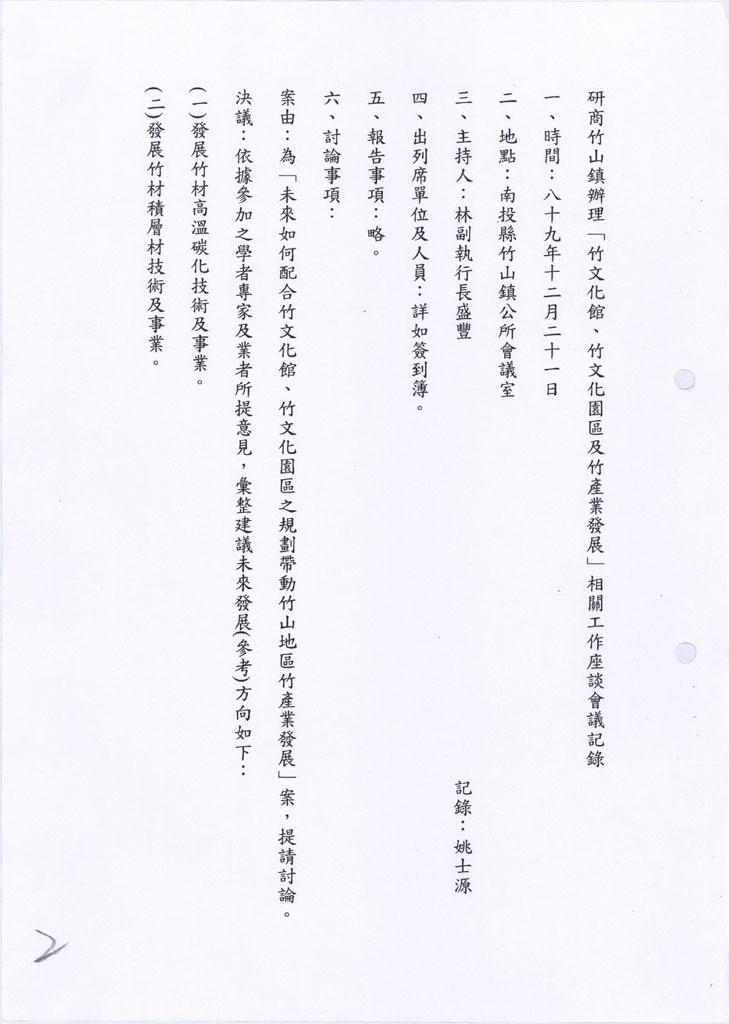 振興酒竹茶花產業@檔案管理局