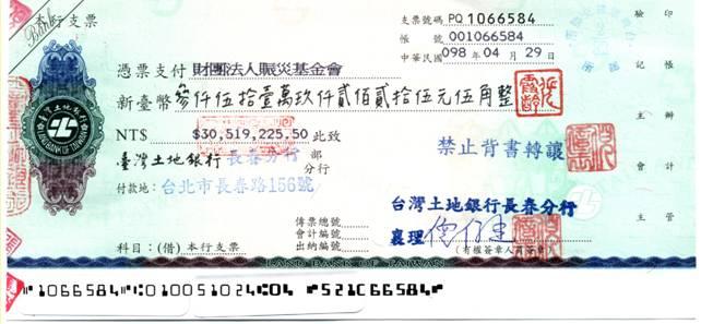 921基金會轉交行政院賑災基金會3,051萬9,225.50元支票