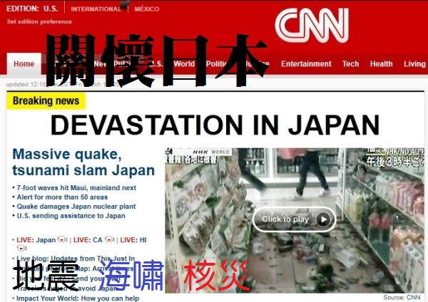 日本 震災 海嘯 核災 Japan earthquake tsunami nuclear disaster