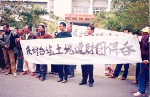 1995年2月10日七股鄉民前往七股鹽場抗議財團併吞台鹽土地