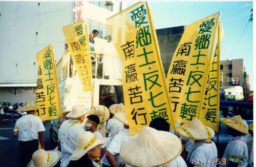 1996年8月11日南瀛苦行整備出發