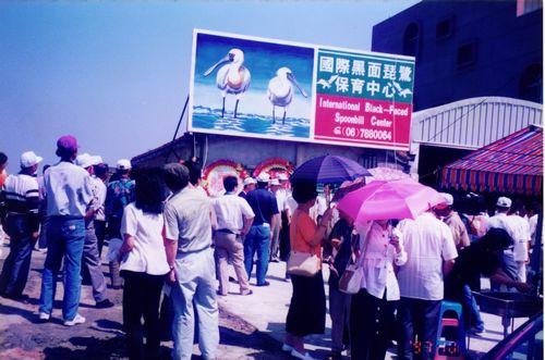 1997年10月5日國際黑面琵鷺保育中心