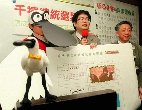 環保團體推出黑面琵鷺參加千禧年總統大選-中時報系