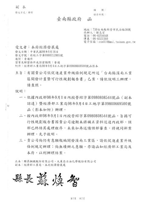 臺南縣政府轉知聯鼎鋼鐵與大東亞石化是否有續辦意願